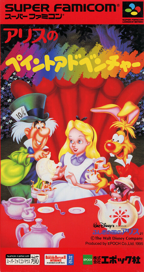 Alice no Paint Adventure (1995)