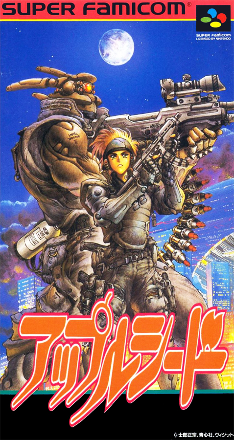 Appleseed - Prometheus no Shintaku (1994)