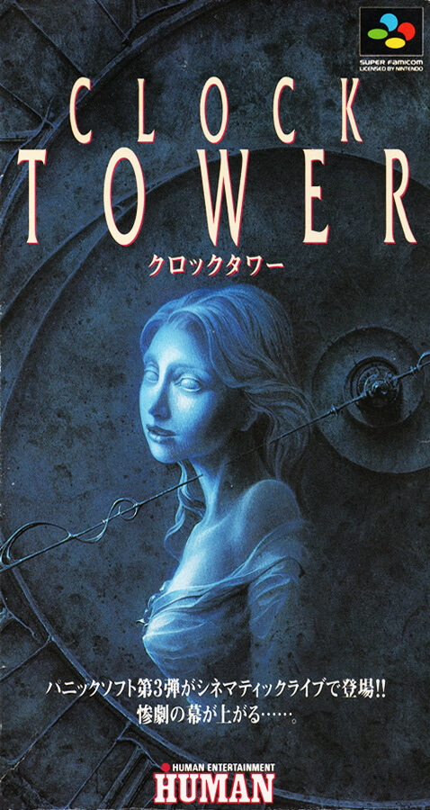Clock Tower (1995)