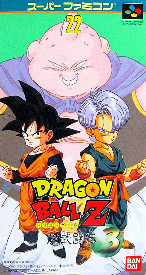Dragon Ball Z - Super Butouden 3 (1994)