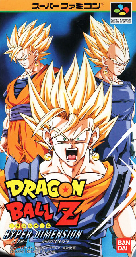 Dragon Ball Z - Hyper Dimension (1996)