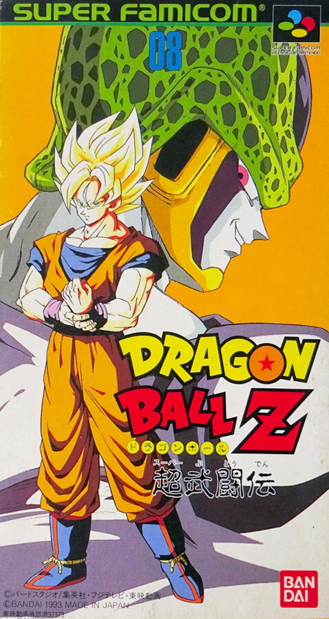 Dragon Ball Z - Super Butouden (1993)