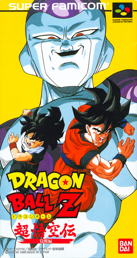 Dragon Ball Z - Super Gokuu Den - Kakusei Hen (1995)