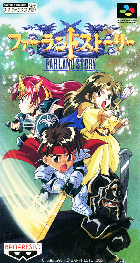 Farland Story (1995)