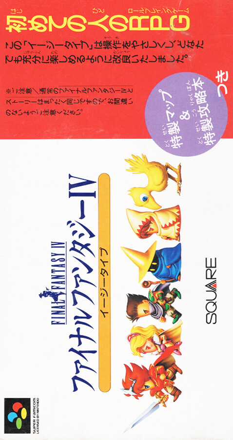 Final Fantasy IV - Easy Type (1991)