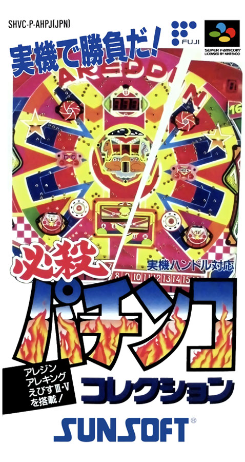 Hissatsu Pachinko Collection (1994)