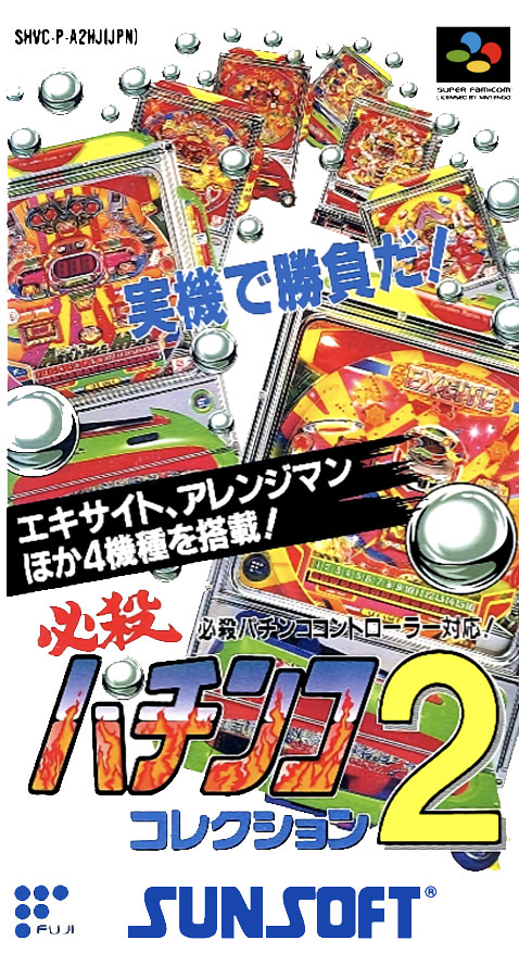 Hissatsu Pachinko Collection 2
