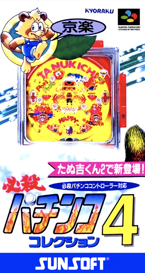Hissatsu Pachinko Collection 4 (1996)