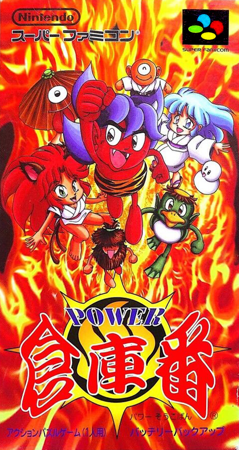 Power Soukoban (1999)