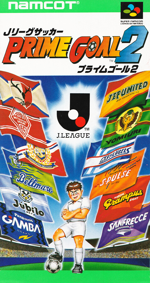 J League Soccer Prime Goal 2 (1994)