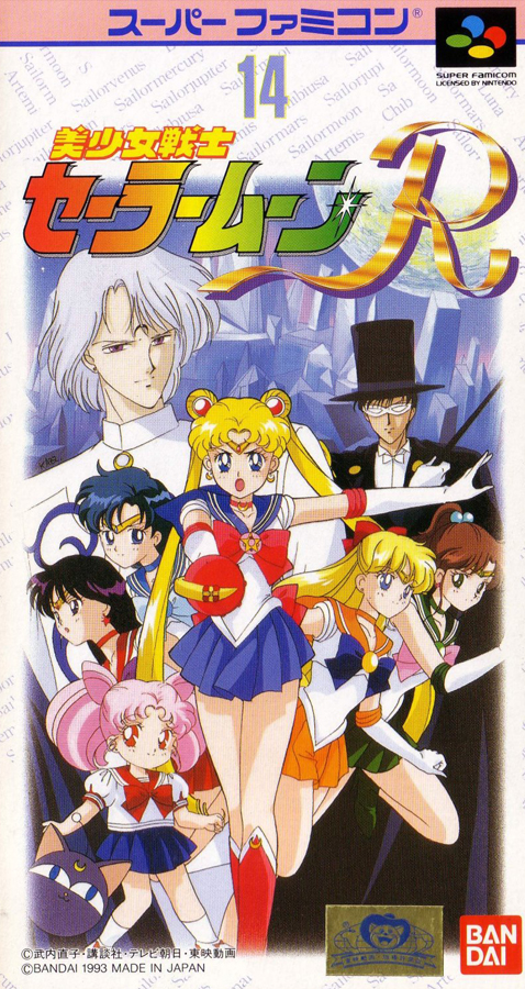 Bishoujo Senshi Sailor Moon R (1993)