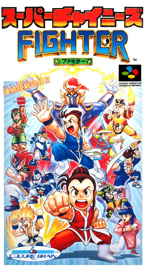 Super Chinese Fighter (1995)