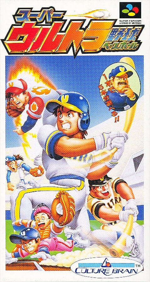 Super Ultra Baseball (1991)