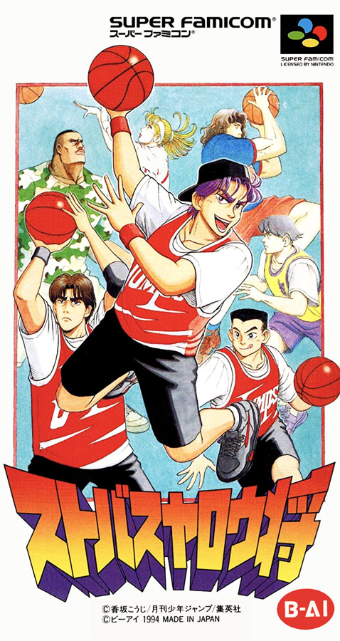 Sutobasu Yarou Show - 3 On 3 Basketball