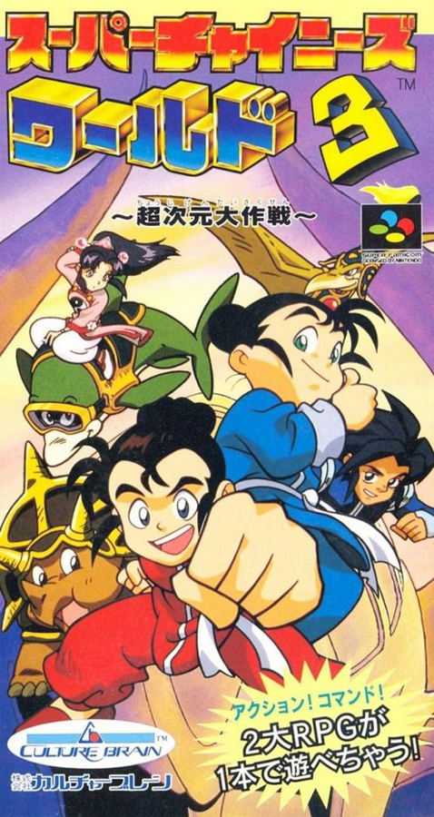 Super Chinese World 3 - Chou Jigen Dai Sakusen