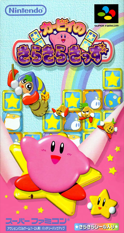 Kirby no Kirakira Kids (1998)