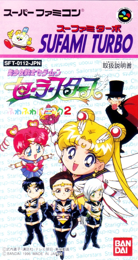 (SET SUFAMI TURBO) Bishoujo Senshi Sailor Moon Sailor Stars: Fuwa Fuwa Panic 2 (1996)