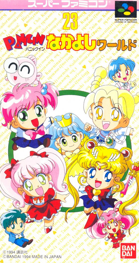 Bishoujo Senshi Sailor Moon: Panic in Nakayoshi World (1994)